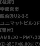 宇都宮市駅前通り2-3-5ユニマットビル3F AM:9:30~PM7:00(日・祝日PM6:00まで)