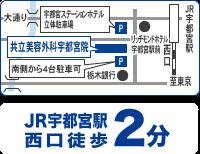 JR宇都宮駅 西口徒歩2分
